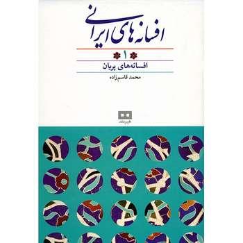 کتاب افسانه های ایرانی اثر محمد قاسم زاده - جلد اول