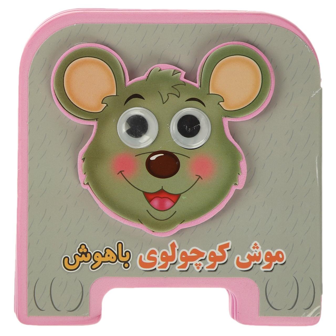 خرید                      کتاب فومی چشمی موش کوچولوی باهوش اثر مهدی مردانی