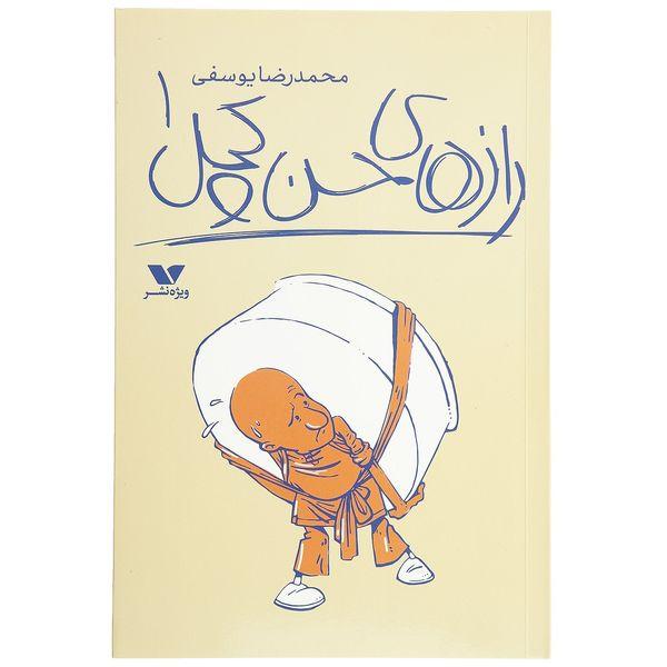 کتاب رازهای حسن کچل اثر محمدرضا یوسفی