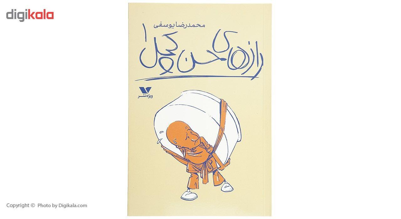 کتاب رازهای حسن کچل اثر محمدرضا یوسفی main 1 1