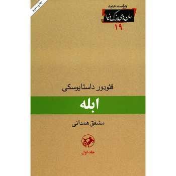 کتاب ابله اثر فیودور داستایفسکی - سه جلدی