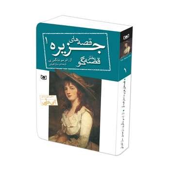 کتاب قصه های جزیره 1 دختر قصه گو اثر ال.ام.مونتگومری قطع جیبی