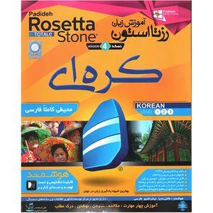 نرم افزار آموزش زبان کرهای Rosetta Stone