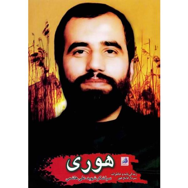 کتاب هوری اثر جمعی از نویسندگان انتشارات شهید ابراهیم هادی