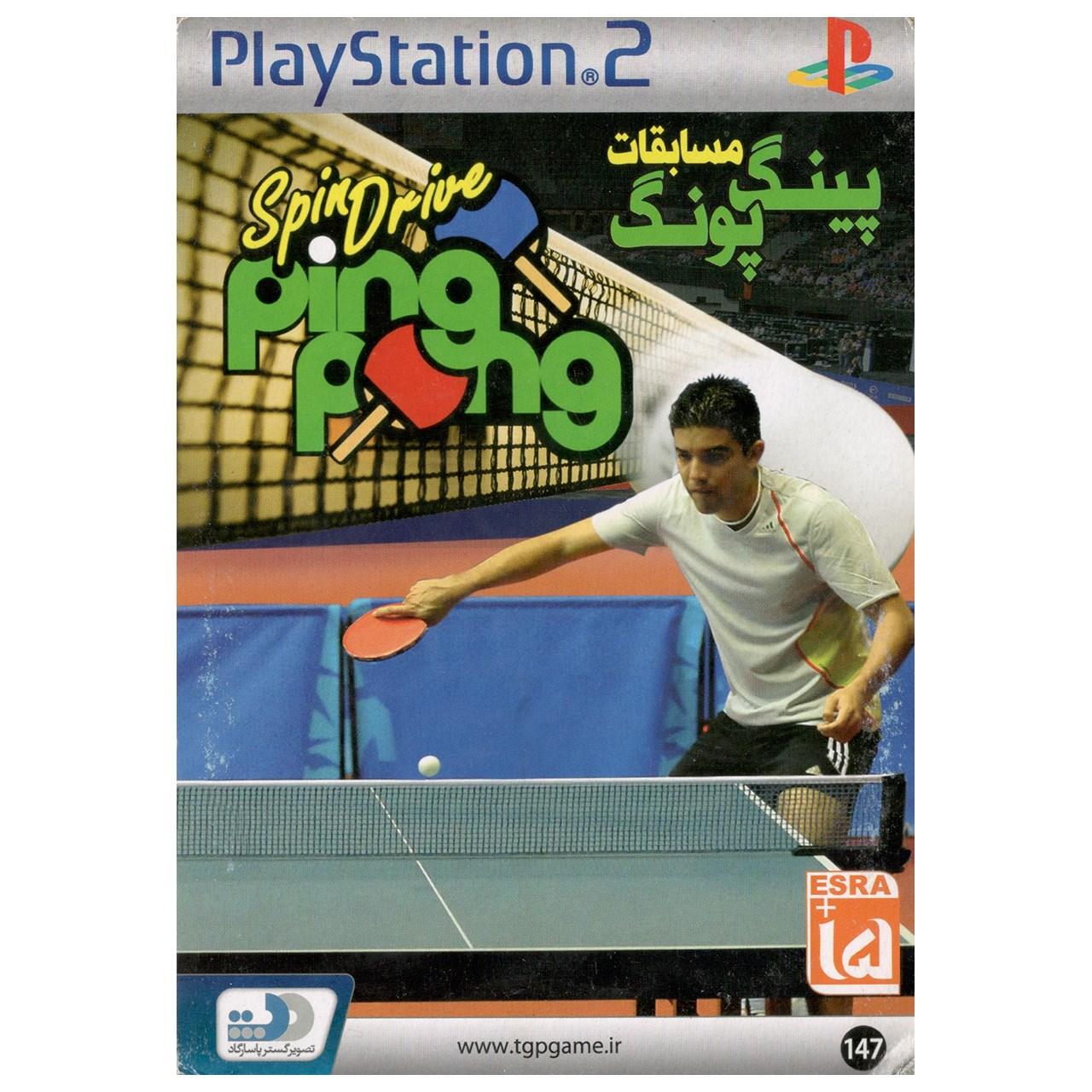 بازی پینگ پنگ مخصوص پلی استیشن 2