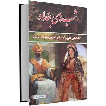 کتاب شب های بغداد اثر لطف الله ترقی
