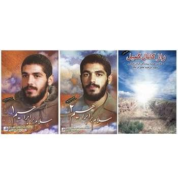 کتاب سلام بر ابراهیم و راز کانال کمیل اثر جمعی از نویسندگان - سه جلدی