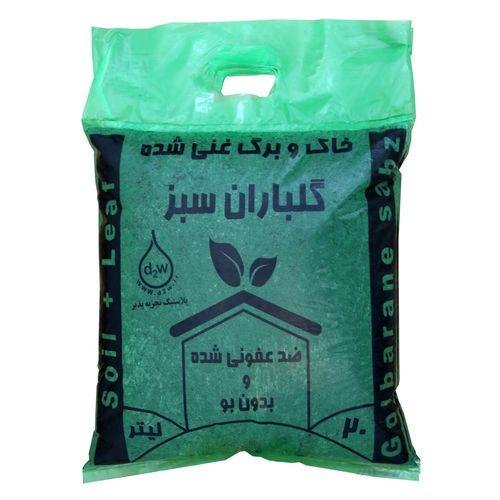 خاک و برگ گلباران سبز ظرفیت 20  لیتر