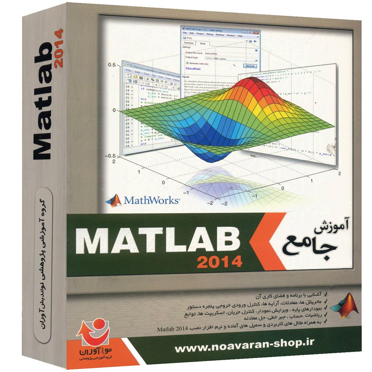 نرم افزار نوآوران آموزش جامع Matlab 2014