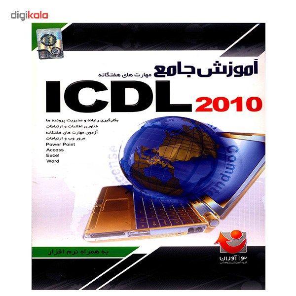 نرم افزار آموزش جامع مهارت های هفت گانه ICDL 2010