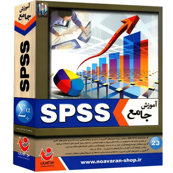 نرم افزار آموزش SPSS نشر نوآوران