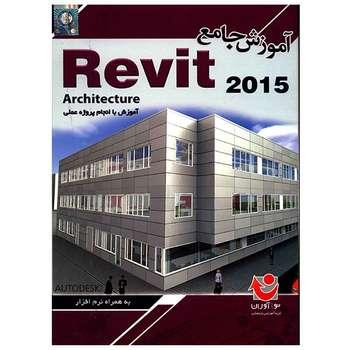 نرم افزار آموزشی جامع Revit 2015