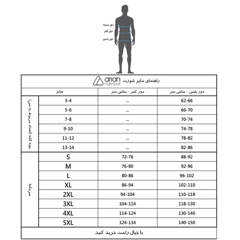 شورت مردانه آریان نخ باف کد 1412-2