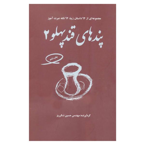 کتاب پندهای قند پهلو2 اثر حسین شکرریز نشر فکرآذین