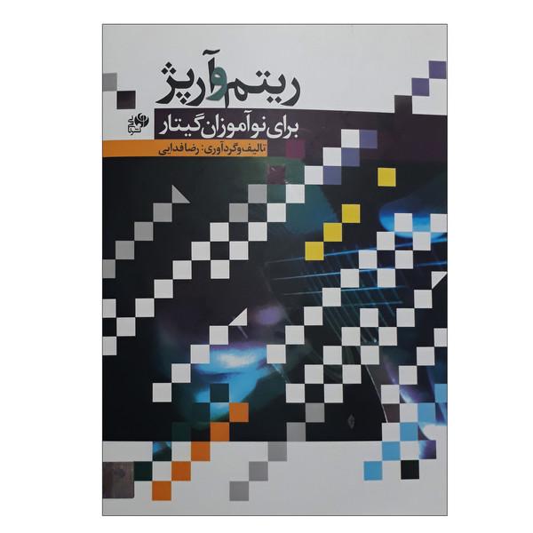 کتاب ریتم و آرپژ برای نوآموزان گیتار اثر رضا فدایی انتشارات نای و نی