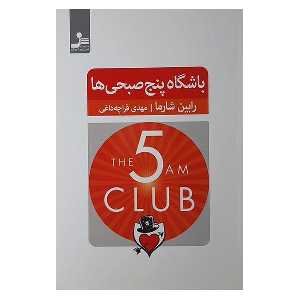 کتاب باشگاه پنج صبحی ها اثر رابین شارما نشر نسل نواندیش