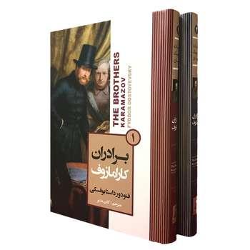 کتاب برادران کارامازوف اثر فئودور داستایوفسکی انتشارات آتیسا دو جلدی