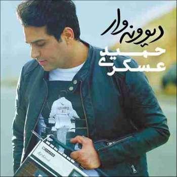 آلبوم موسیقی دیوونه وار اثر حمید عسکری