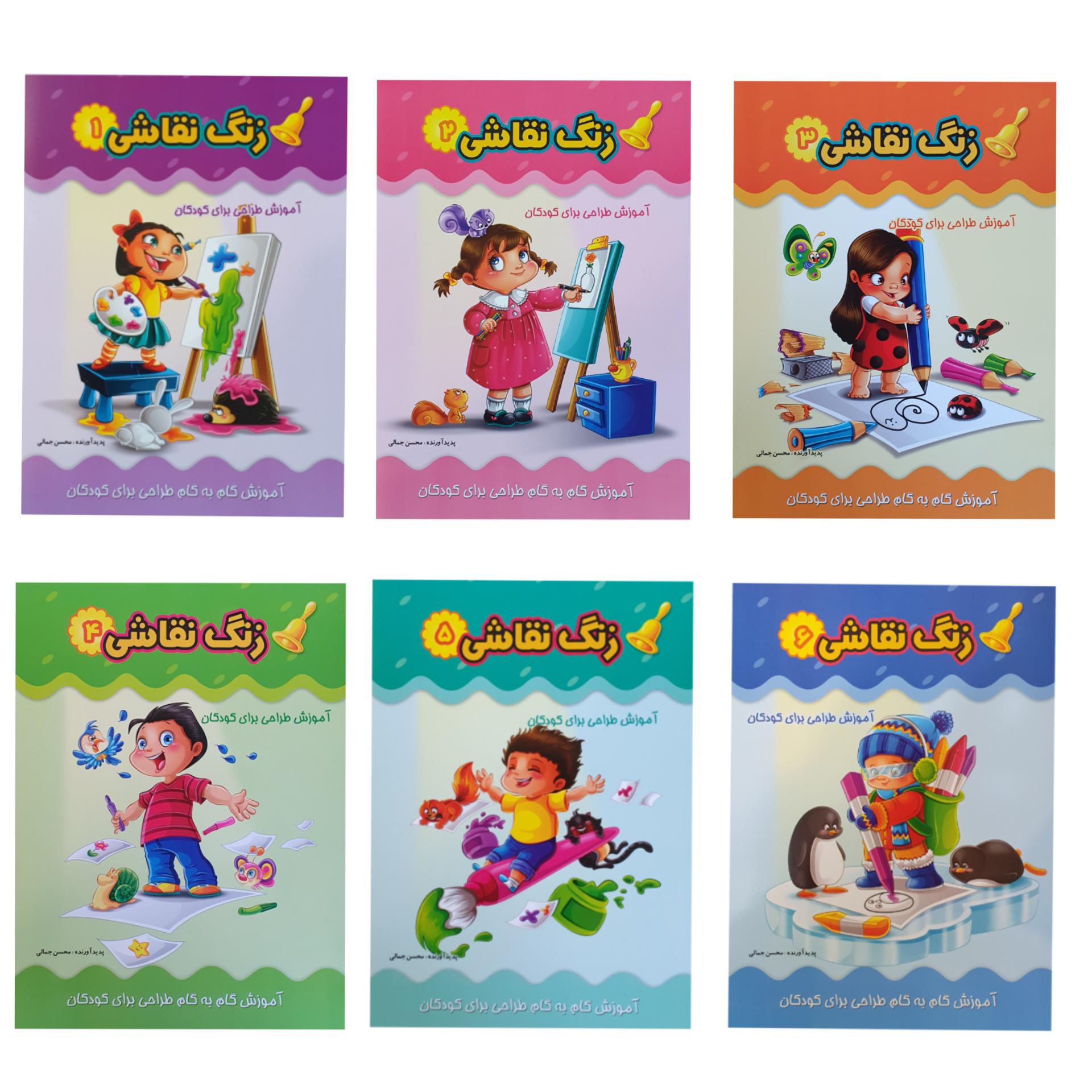 خرید                      کتاب زنگ نقاشی آموزش طراحی برای کودکان اثر محسن جمالی نشر آبشن ۶ جلدی