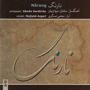 آلبوم موسیقی نارنگ اثر مجتبی عسگری نشر ماهور