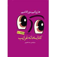 کتاب چاپی,کتاب چاپی انتشارات سبزان