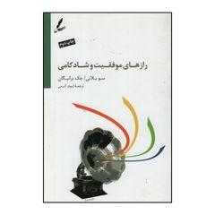 کتاب رازهای موفقیت و شادکامی اثر سو بلانی و جک برانیگان نشر سایه سخن