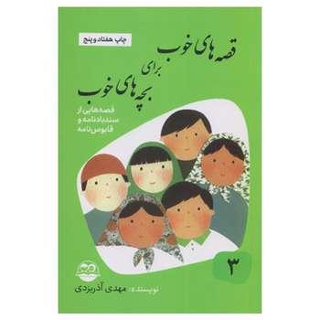 كتاب قصه هاي خوب براي بچه هاي خوب قصه هايي از سندباد نامه و قابوس نامه نشر امير كبير جلد 3