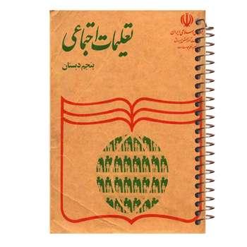 دفتر یادداشت مشایخ مدل نوستالژی کد 5101