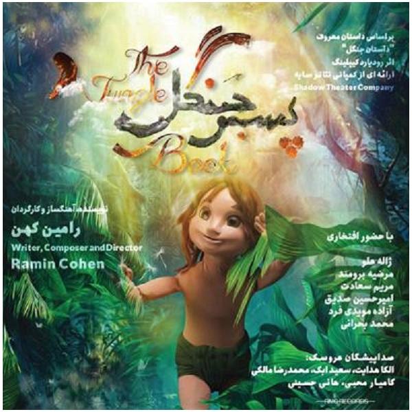 آلبوم موسیقی پسر جنگل اثر جمعی از خوانندگان
