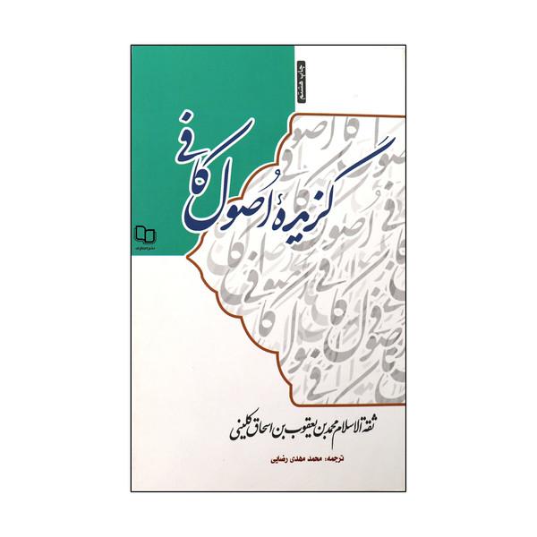 کتاب گزیده ی اصول کافی اثر محمد بن یعقوب بن اسحاق کلینی نشر معارف