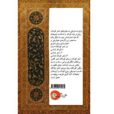 کتاب دریچهای به بهشت کودکانه اثر دکتر محمدرضا سنگری نشر خورشیدباران