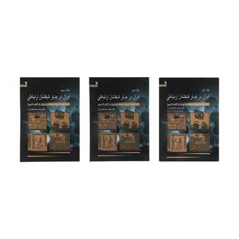 کتاب ایران در چهار کهکشان ارتباطی اثر دکتر مهدی محسنیان راد انتشارات سروش 3 جلدی