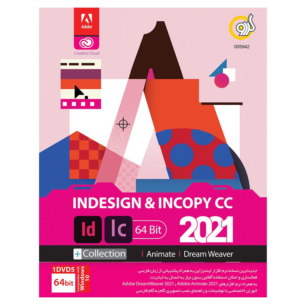 مجموعه نرم افزار Adobe Indesign & Incopy CC 2021 نشر گردو