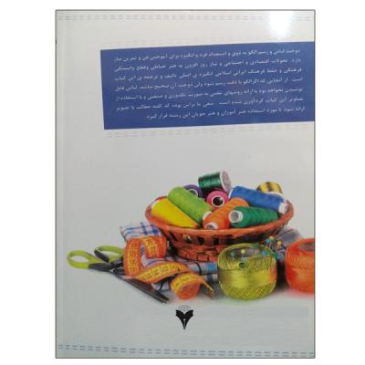 کتاب راسته دوزی اثر اکرم تشکری و معصومه محمدی القار نشر دانشگاهی فرهمند
