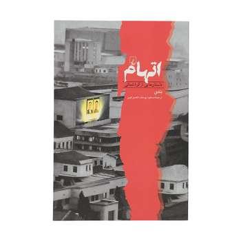 کتاب اتهام اثر مسعود یوسف حصرچین نشر ققنوس