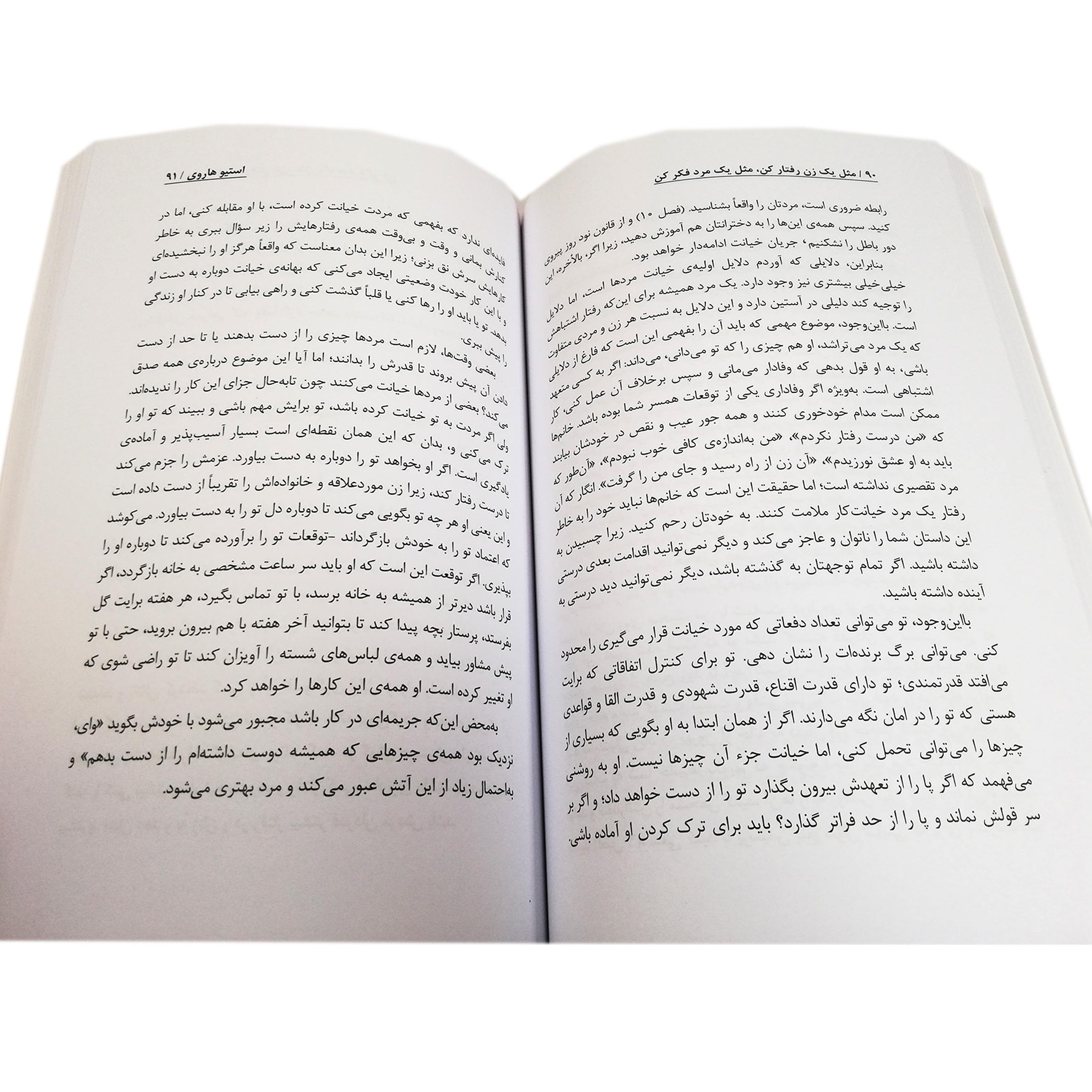کتاب مثل یک زن رفتار کن مثل یک مرد فکر کن اثر استیو هاروی نشر شیر محمدی thumb 2