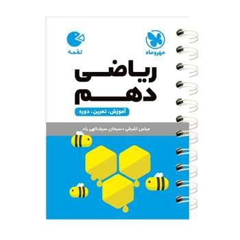 کتاب ریاضی دهم اثر عباس اشرفی انتشارات مهروماه