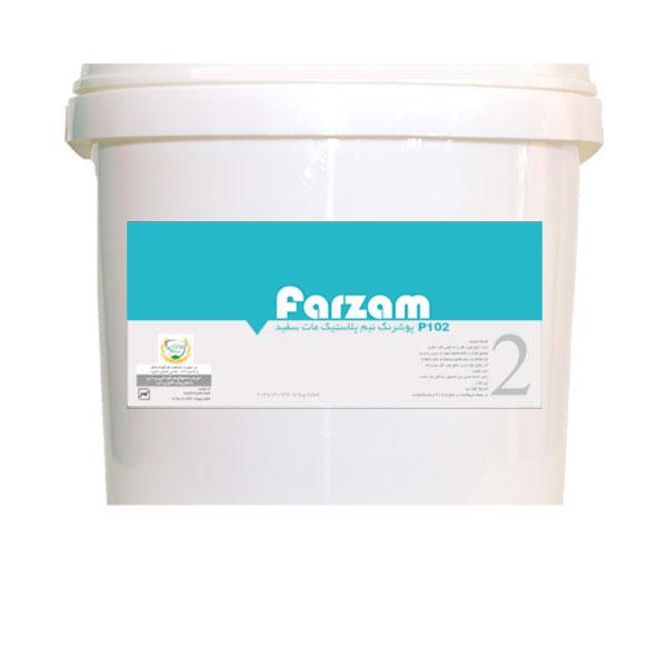 قیمت                                      رنگسفید فرزام کد p102 وزن 5 کیلوگرم