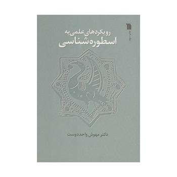 کتاب رویکردهای علمی به اسطورهشناسی اثر مهوش واحددوست نشر سروش