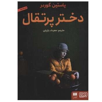 کتاب دختر پرتقال اثر یوستین گوردر انتشارات هوپا