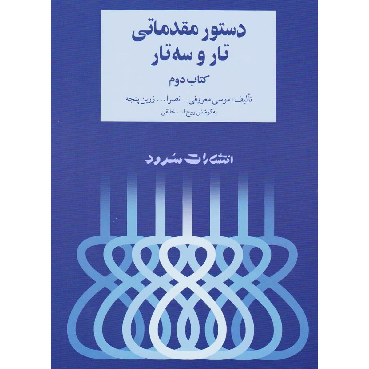 دستور مقدماتی تار و سه تار اثر موسی معروفی و نصر الله زرین پنجه نشر سرود جلد 2