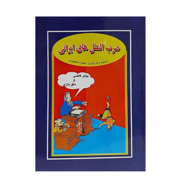 کتاب ضرب المثل های ایرانی اثر مهتاب منصوری انتشارات جاجرمی