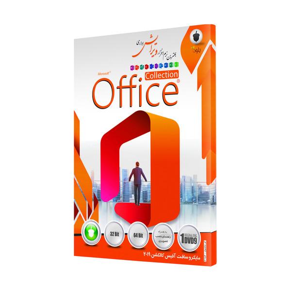 مجموعه نرم افزار Office Collection 2019 نشر بلوط