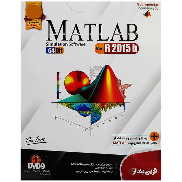 نرم افزار MATLAB R2015b 64bitنشرنوین پندار