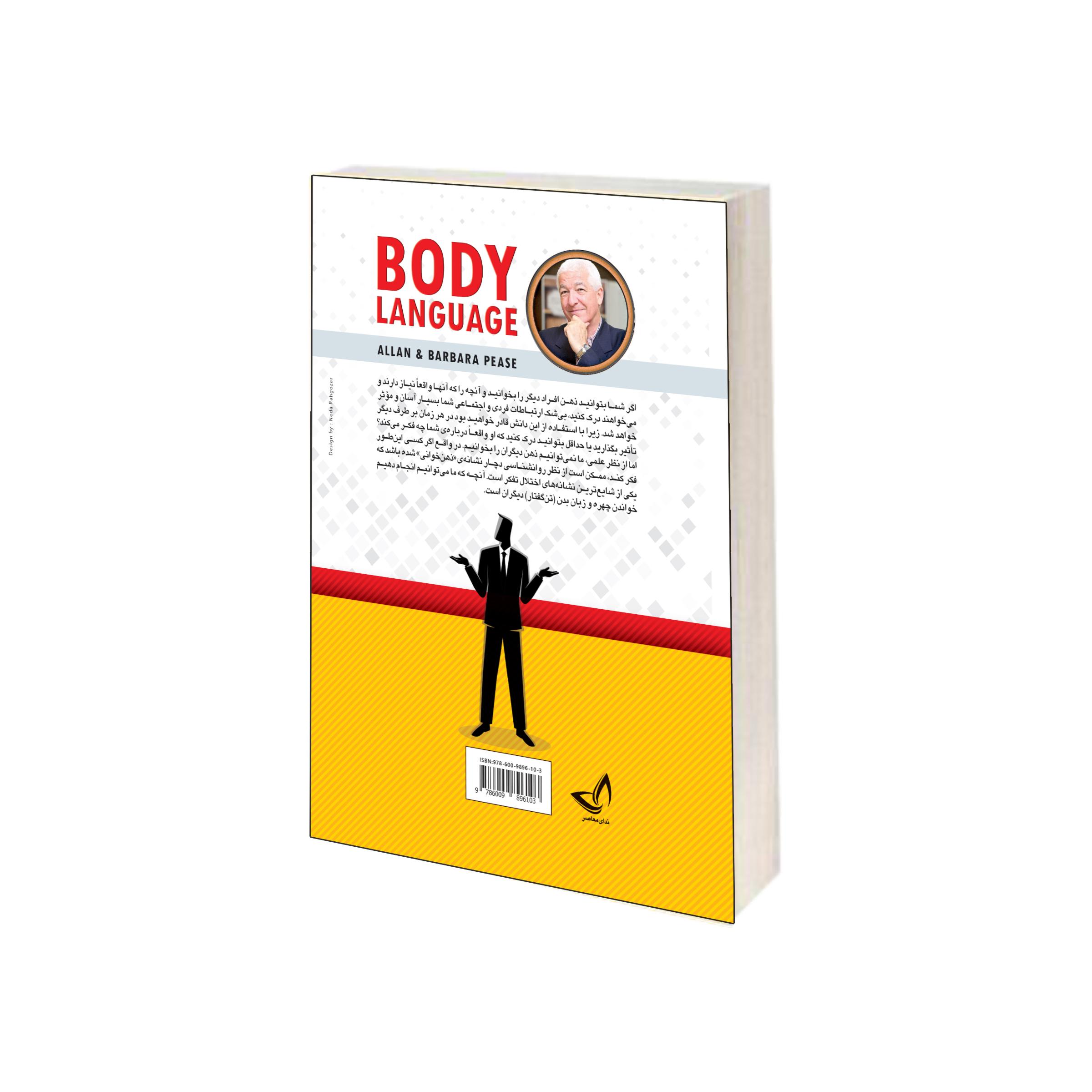 خرید                      کتاب زبان بدن اثر آلن و باربارا پیز انتشارات ندای معاصر