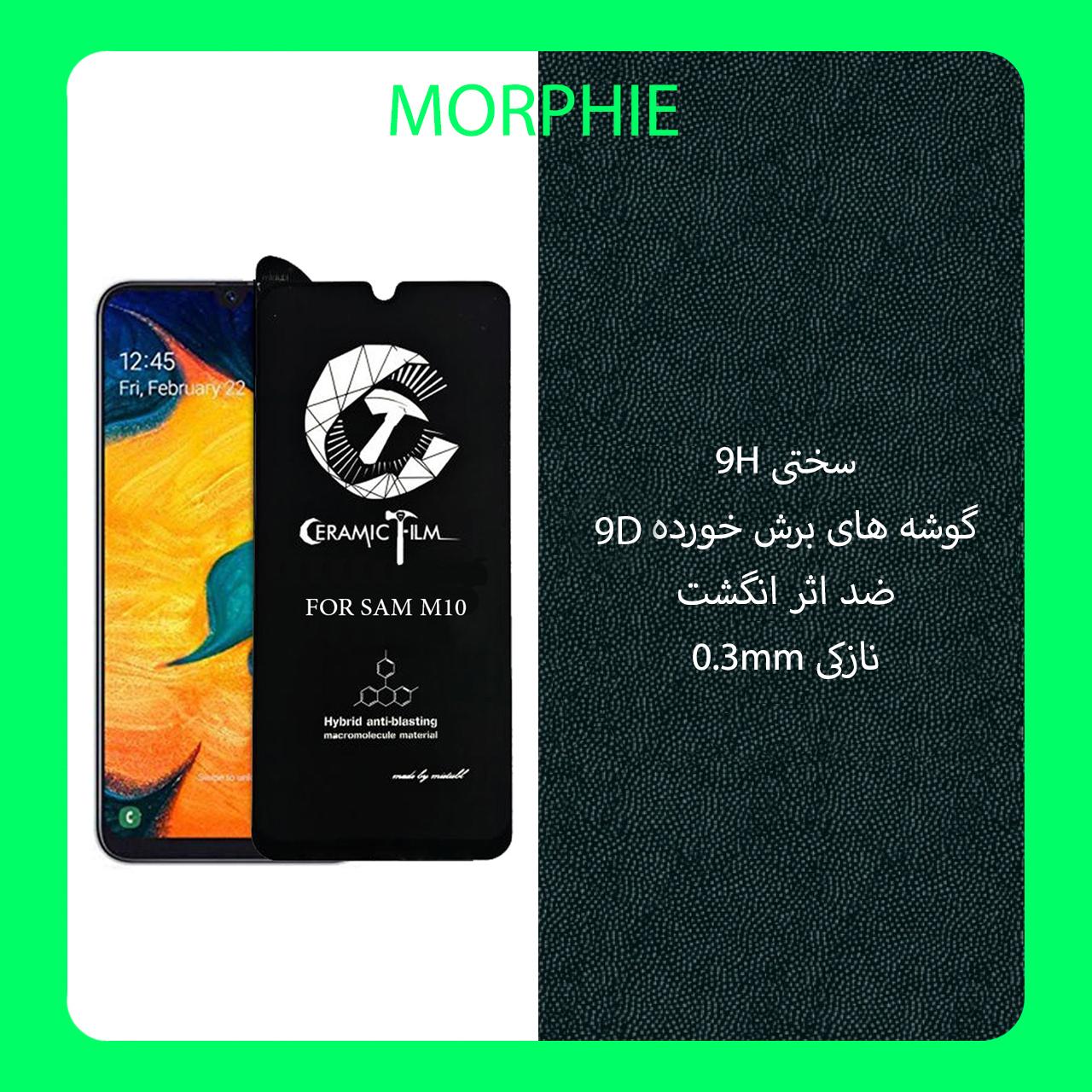 محافظ صفحه نمایش سرامیکی مورفی مدل MEIC_2 مناسب برای گوشی موبایل سامسونگ Galaxy M10 بسته 2 عددی