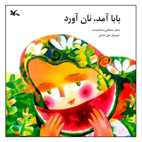 خرید                      کتاب بابا آمد، نان آورد اثر مصطفی رحماندوست انتشارات کانون پرورش فکری کودکان و نوجوانان