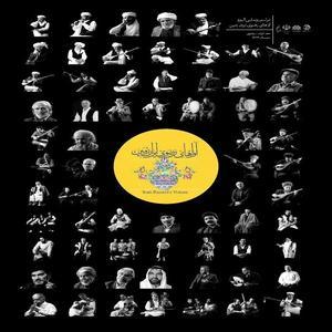 آلبوم موسیقی آواهای رضوی اثر جمعی از هنرمندان