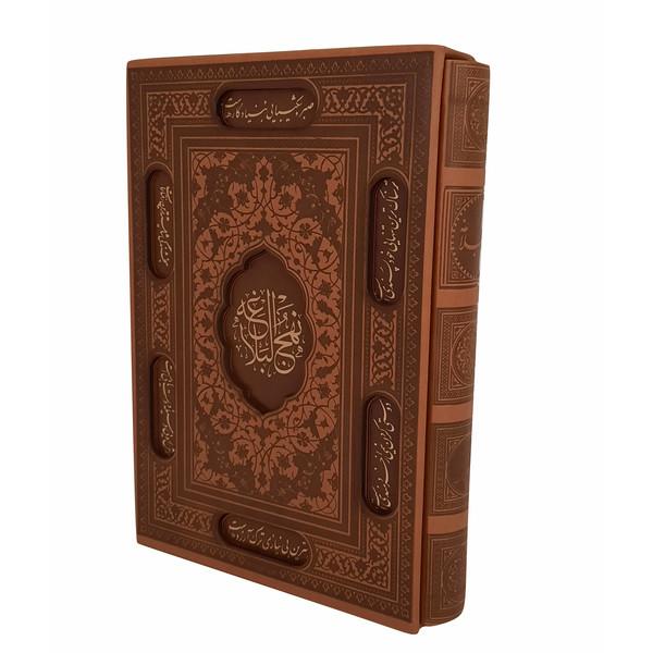 کتاب نهج البلاغه ترجمه محمد دشتی انتشارات پیام عدالت