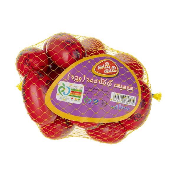 سوسیس کوکتل 55 درصد گوشت قرمز شام شام - 1 کیلوگرم